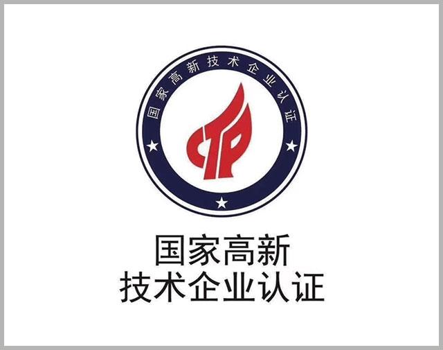 南通高新技术企业认证
